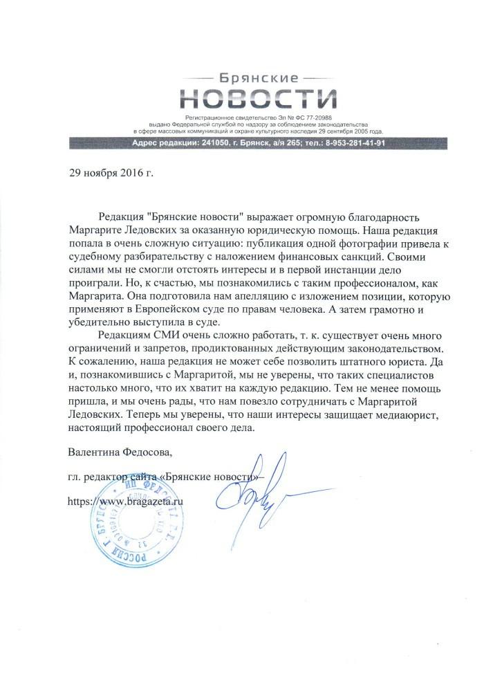 Отзыв Маргарита Ледовских