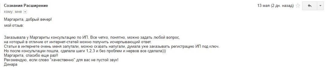 отзыв о Право в сети Маргарита Ледовских