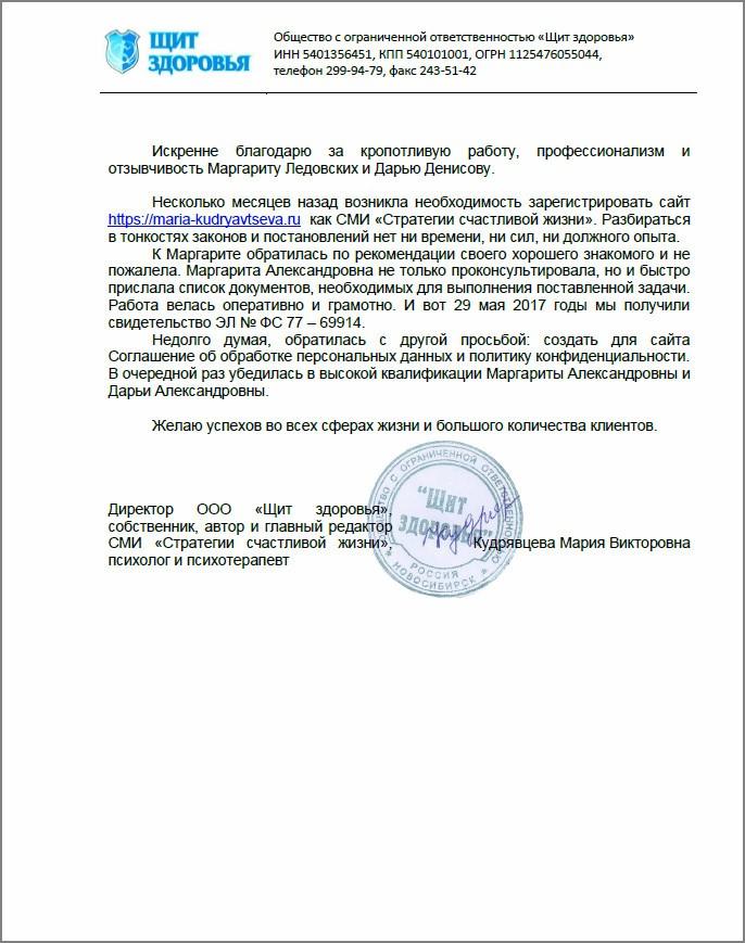отзыв о регистрации СМИ Щит и меч