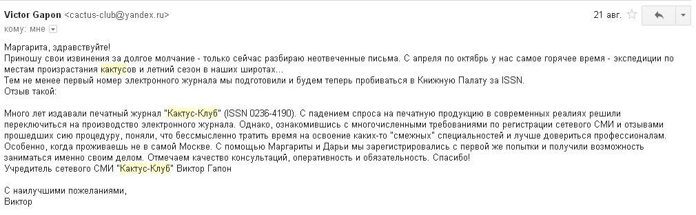 Otzyv-Gapon