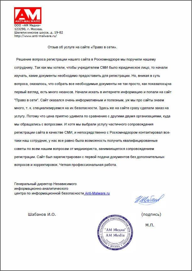 отзыв о регистрации СМИ АМ Медиа