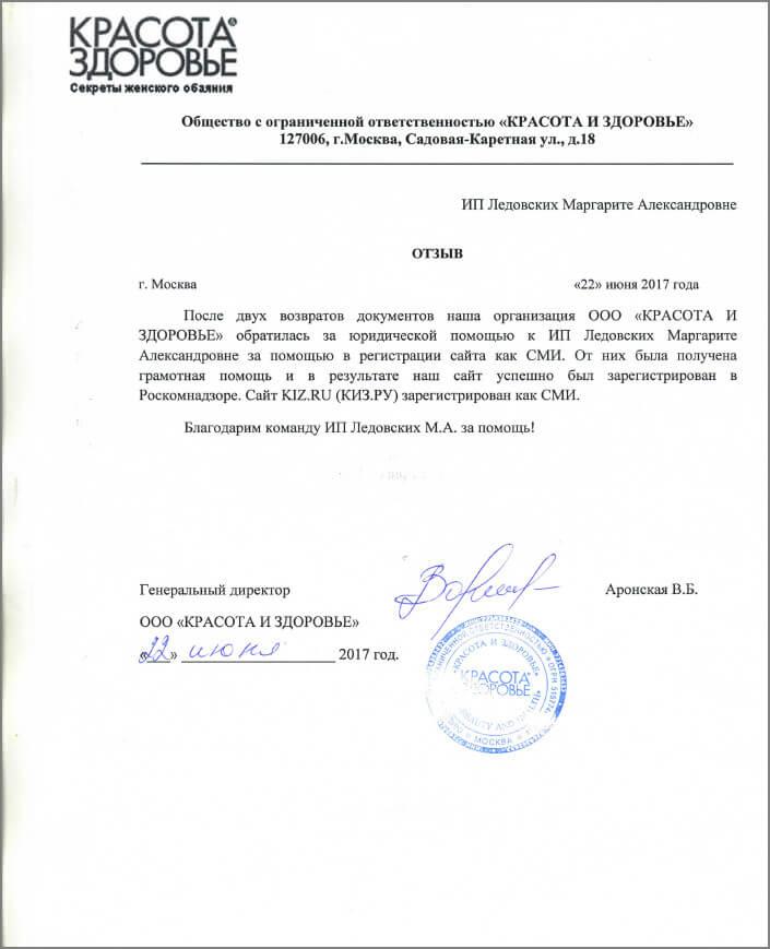 Otzyv-krasotaizdorovie