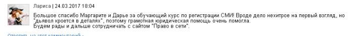 Otzyv-yakovleva