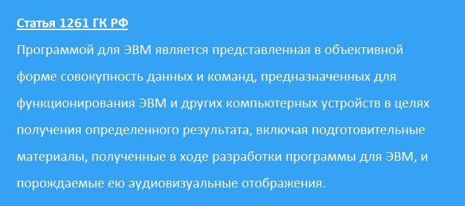 регистрация программы ЭВМ