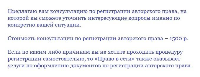 российское авторское общество консультация