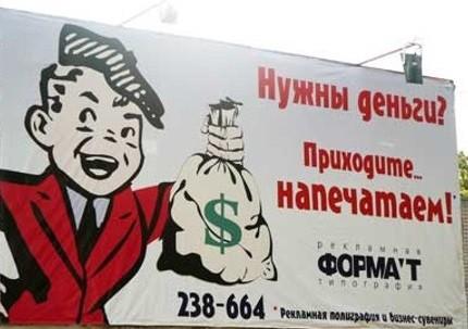 Запрещенная реклама деньги