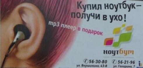 запрещенная реклама ноут