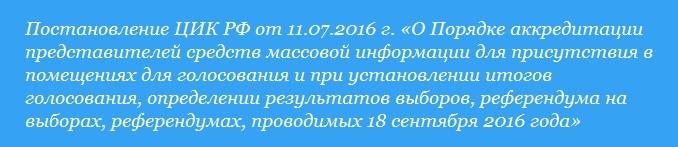 порядок аккредитации представителей СМИ 11.07.16 закон