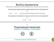 creativ commons для статьи мини