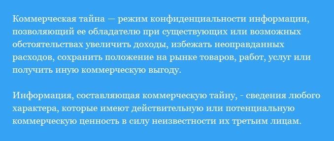 kommercheskaya-taina