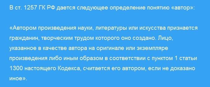 avtor ponyatie-soavtorstvo