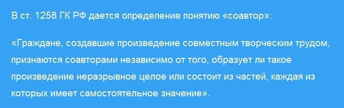 soavtor-ponyatie-soavtorstvo