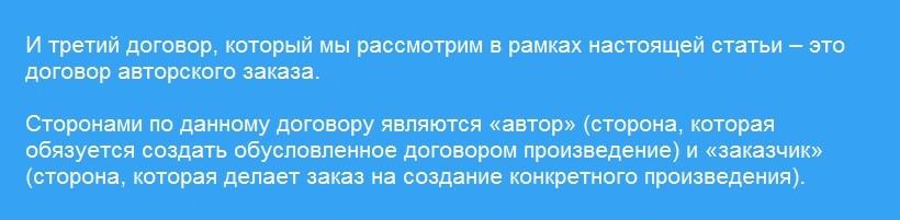 licenzionnyi-dogovor4