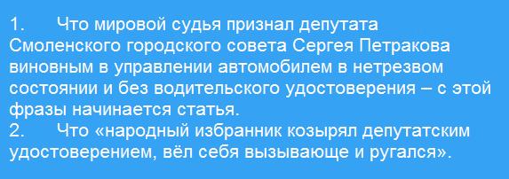 publichnaya persona Petrachkov
