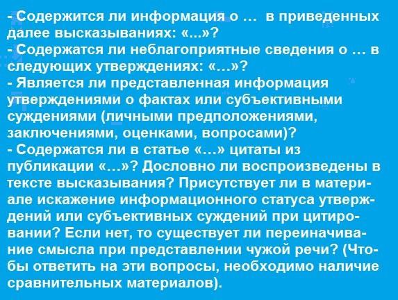 lingvisticheskaya ekspertiza