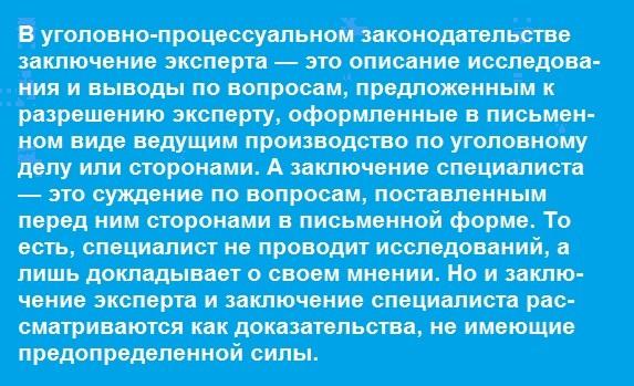 lingvisticheskaya ekspertiza1
