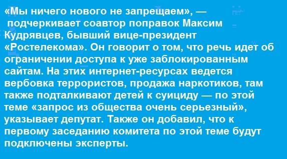blokirovka saitov