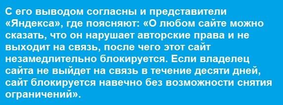 blokirovka saita