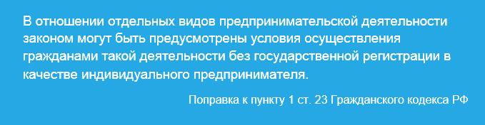 поправка к статье 23 ГК РФ