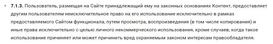 avtorskoe-pravo-vk-1