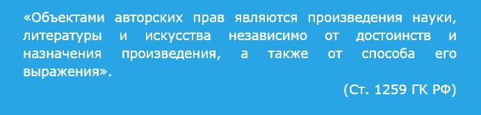 statiya-1259-gk-rf
