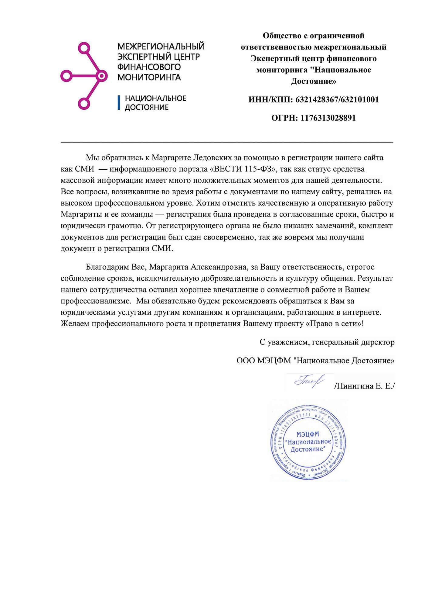 регистрация СМИ Национальное достояние