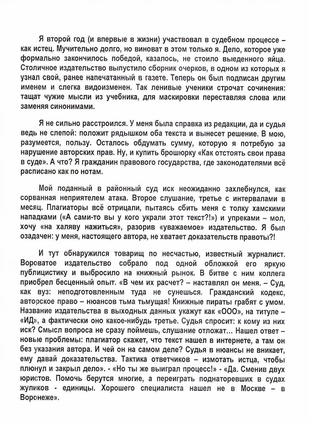 отзыв публициста Зайцева о защите в суде