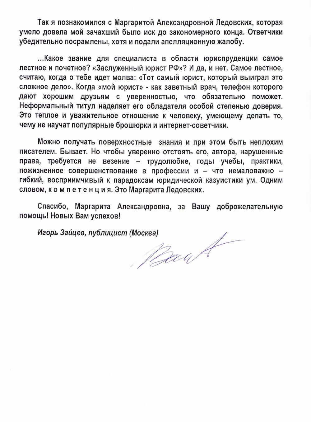 отзыв Зайцева о защите в суде по делу об авторском праве