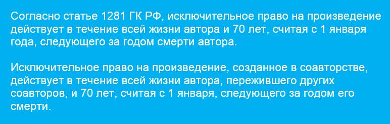 статья 1281 ГК РФ авторское право после смерти