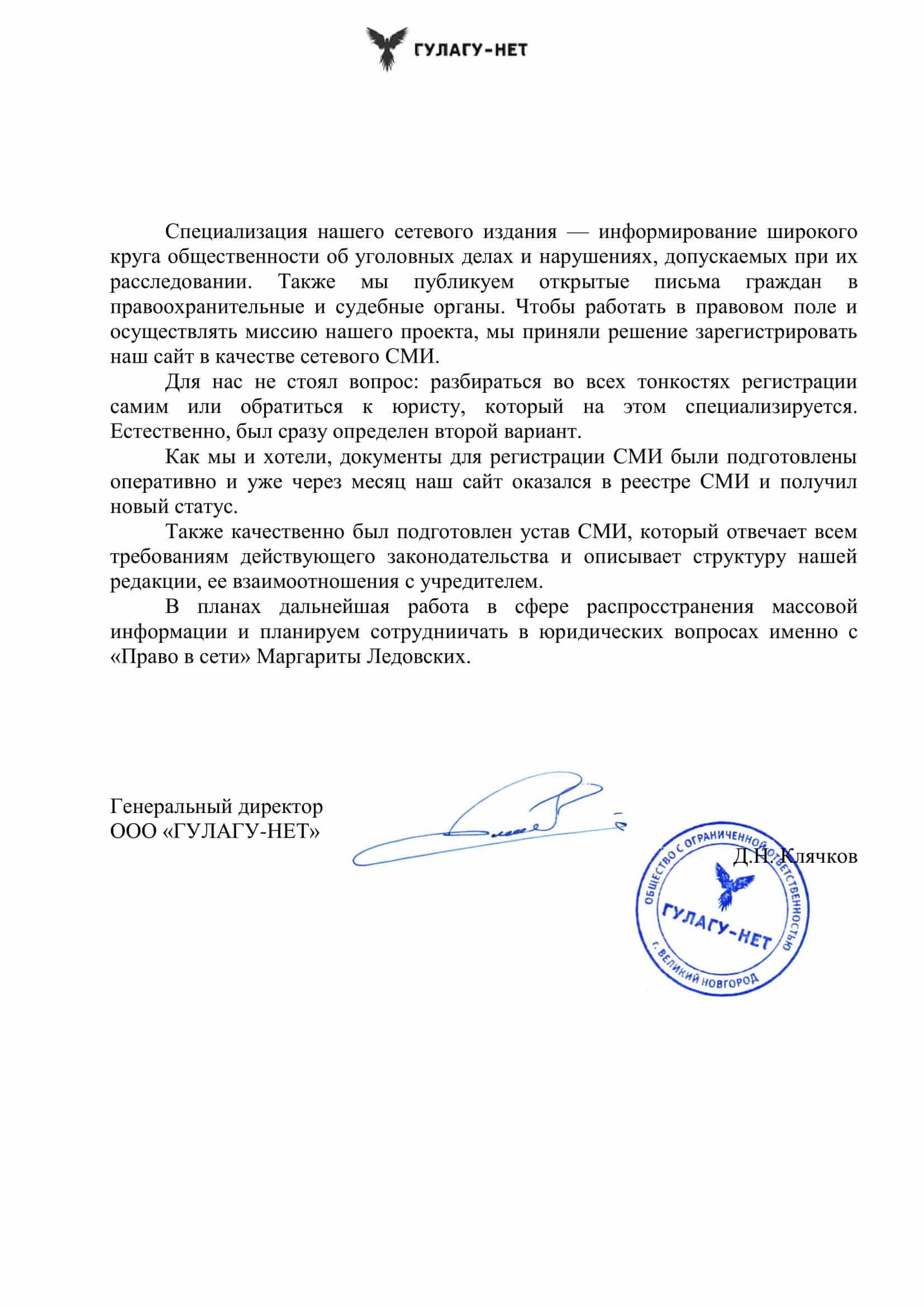 отзыв о регистрации СМИ Гулагу-нет