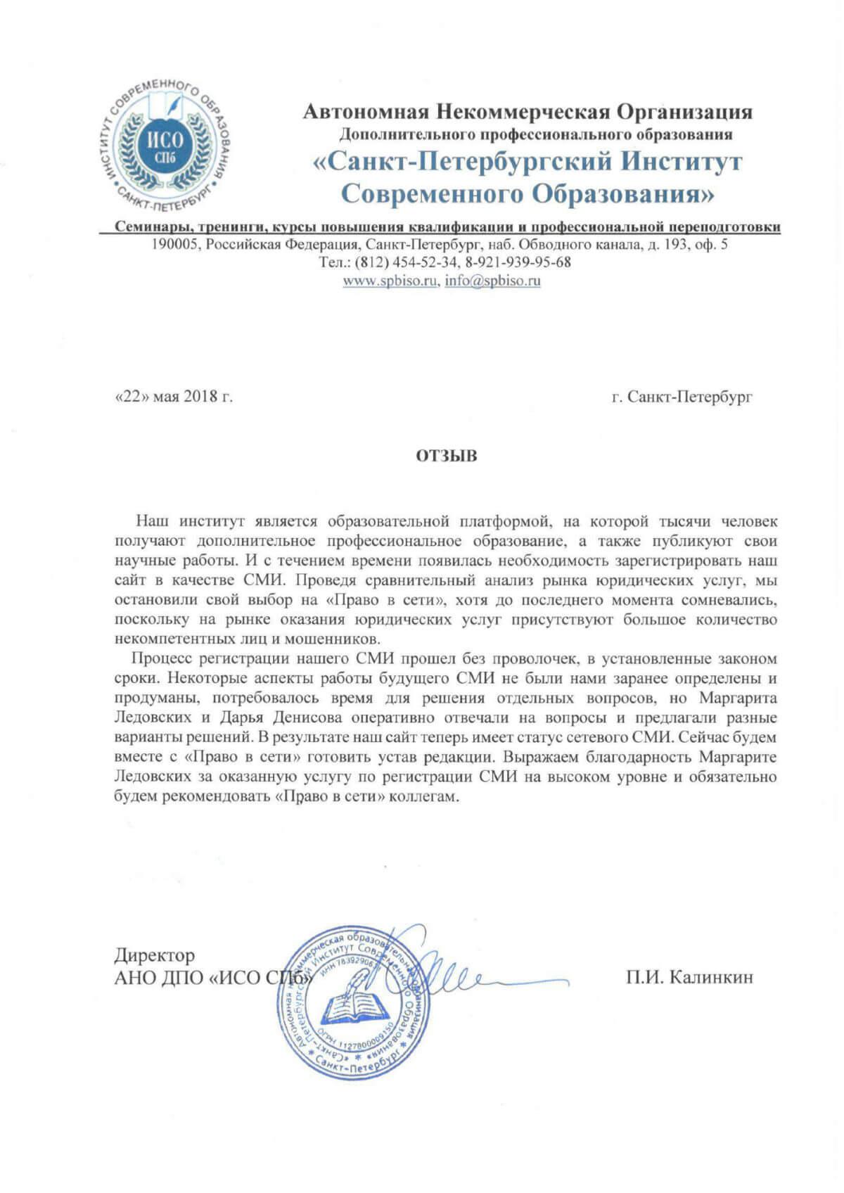 Отзыв о регистрации СМИ для института Спб