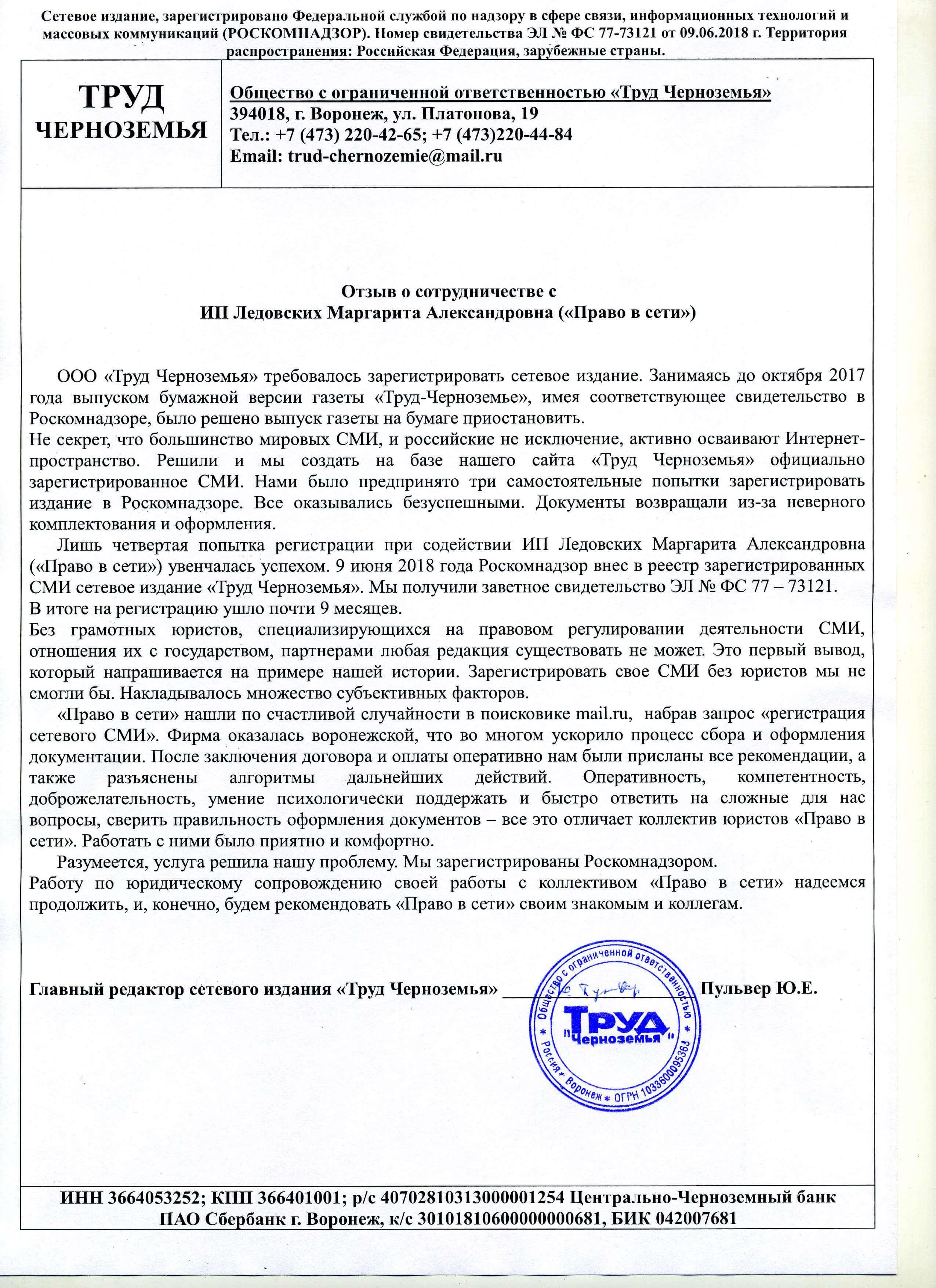 отзыв о Регистрации СМИ Труд Черноземья