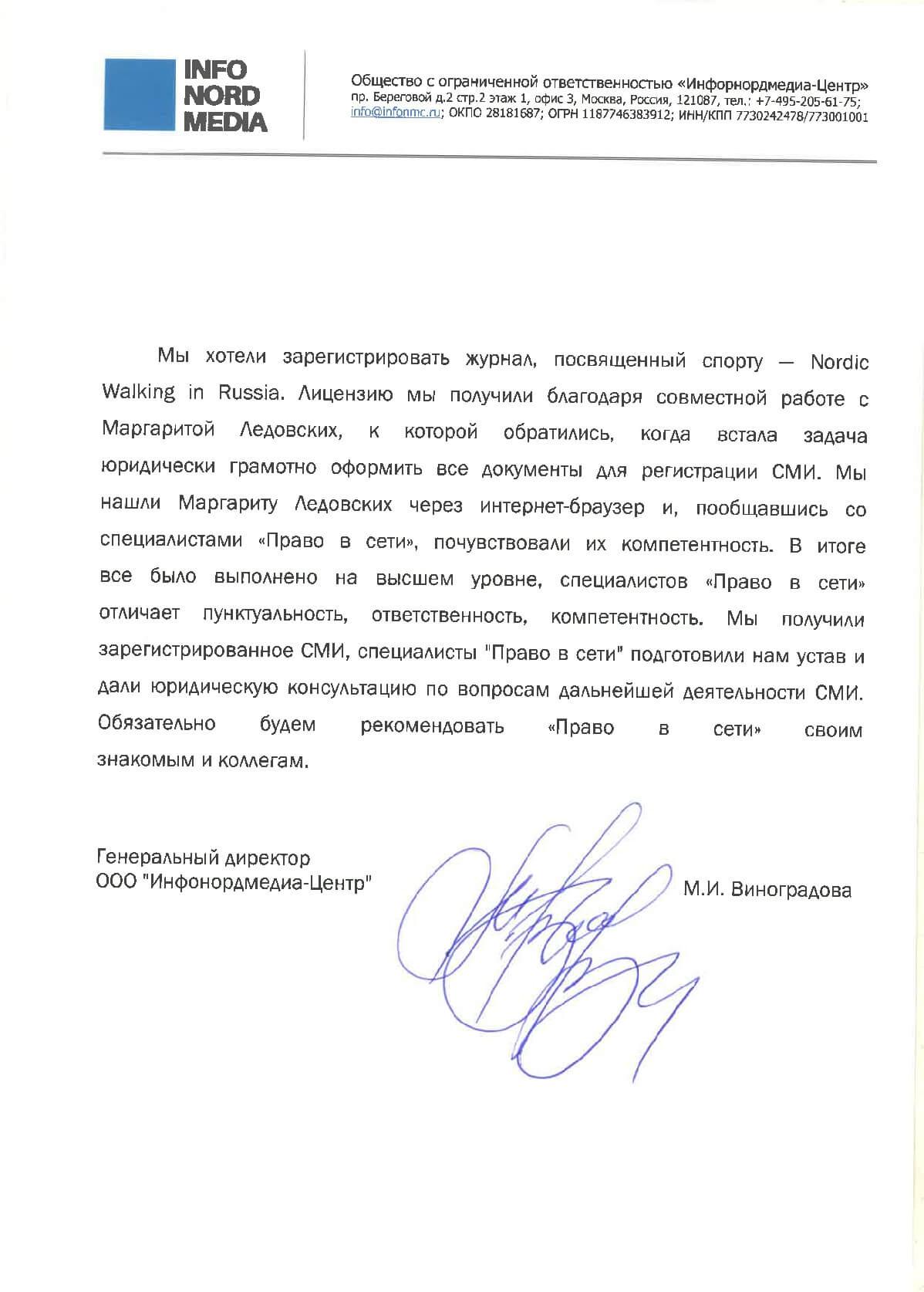 отзыв о регистрации СМИ и подготовке устава Инфонордмедиа-центр