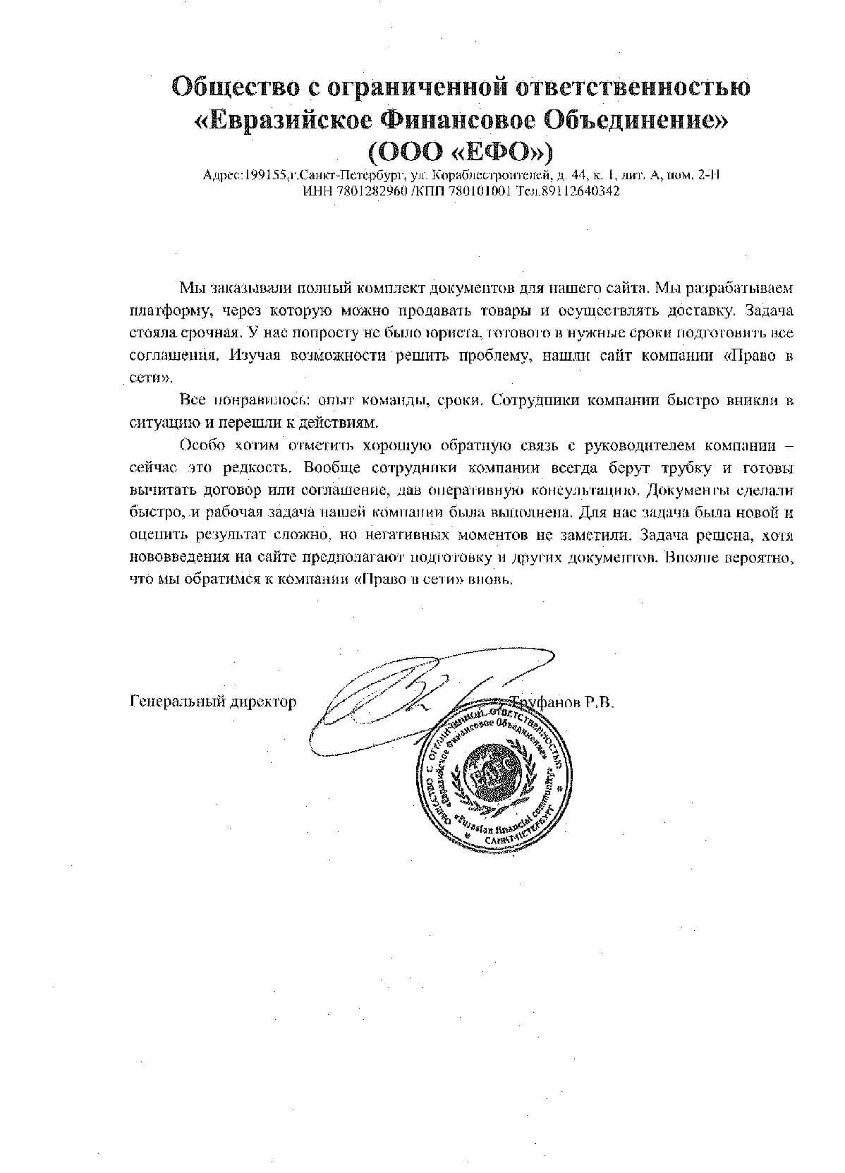 отзыв о подготовке документов на сайт ЕФО