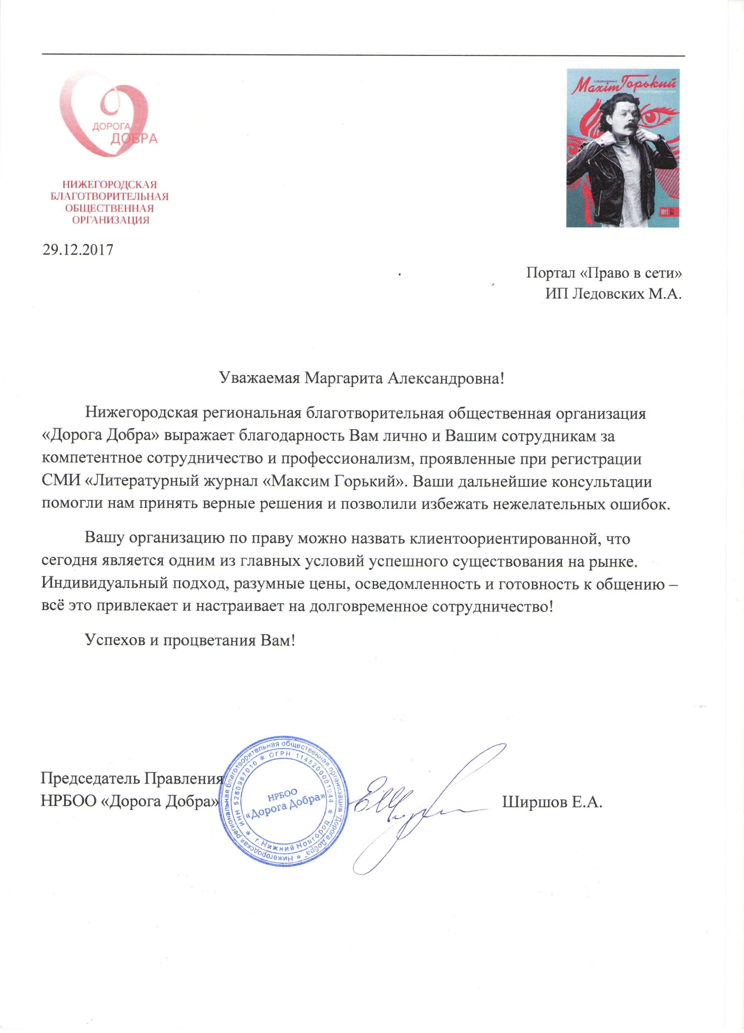 Отзыв о регистрации СМИ Максим Горький