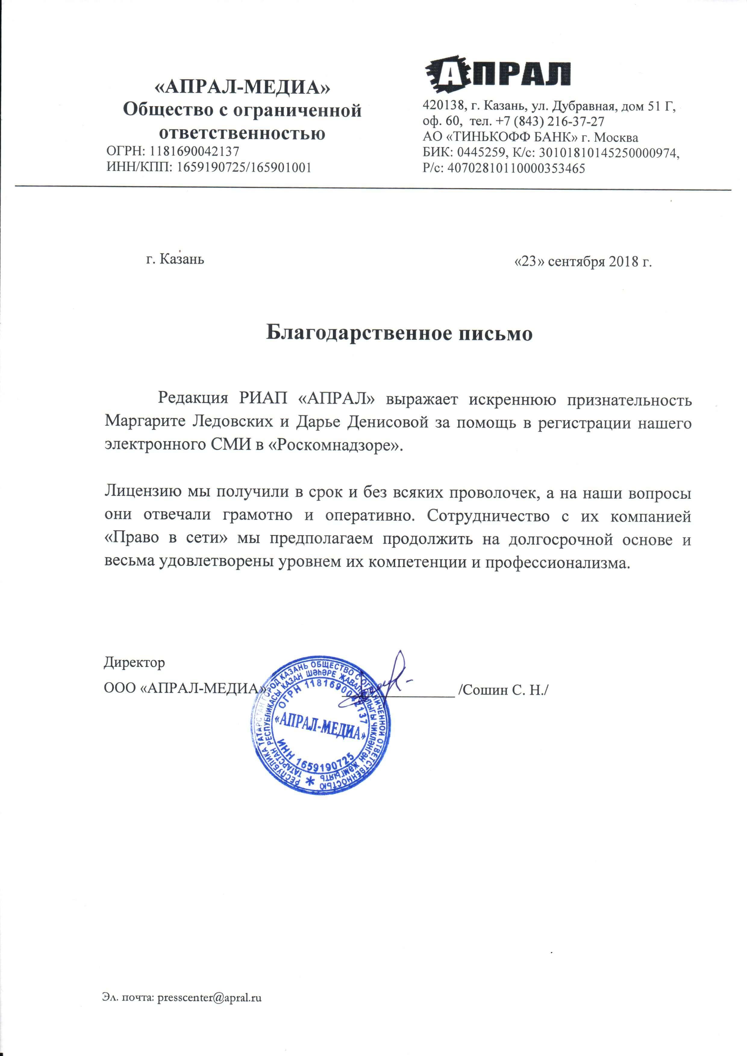 регистрация СМИ Апрал-медиа