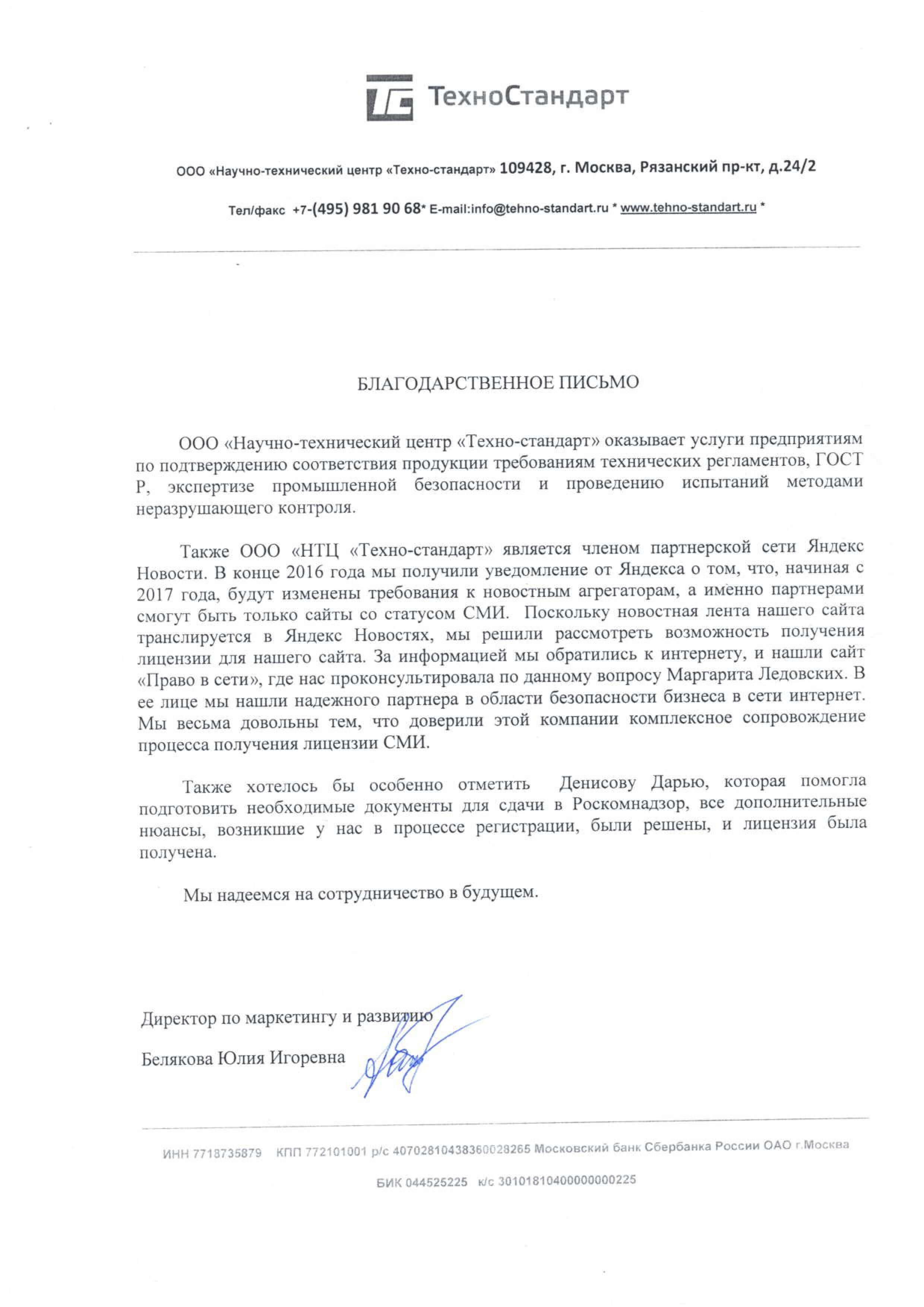 отзыв о Право в сети - регистрация СМИ
