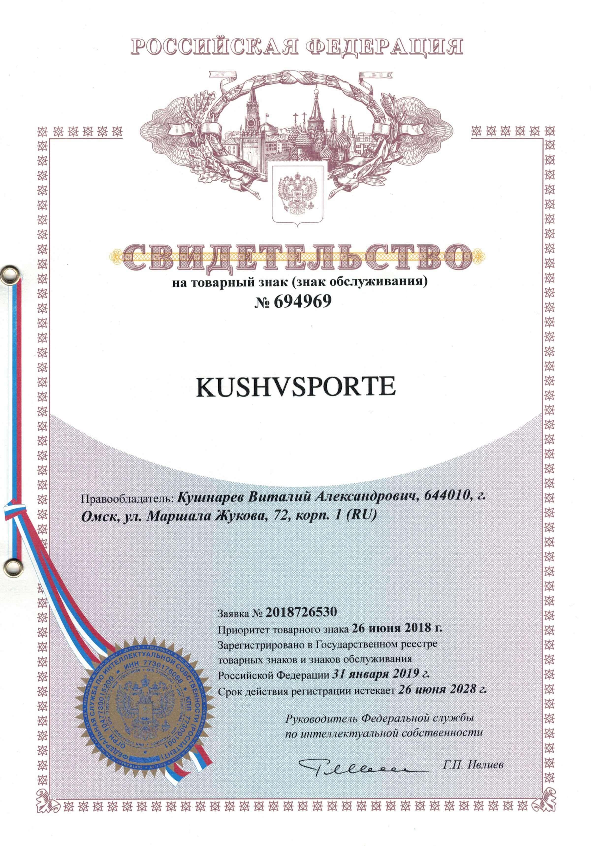Свидетельство на товарный знак KUSHVSPORTE