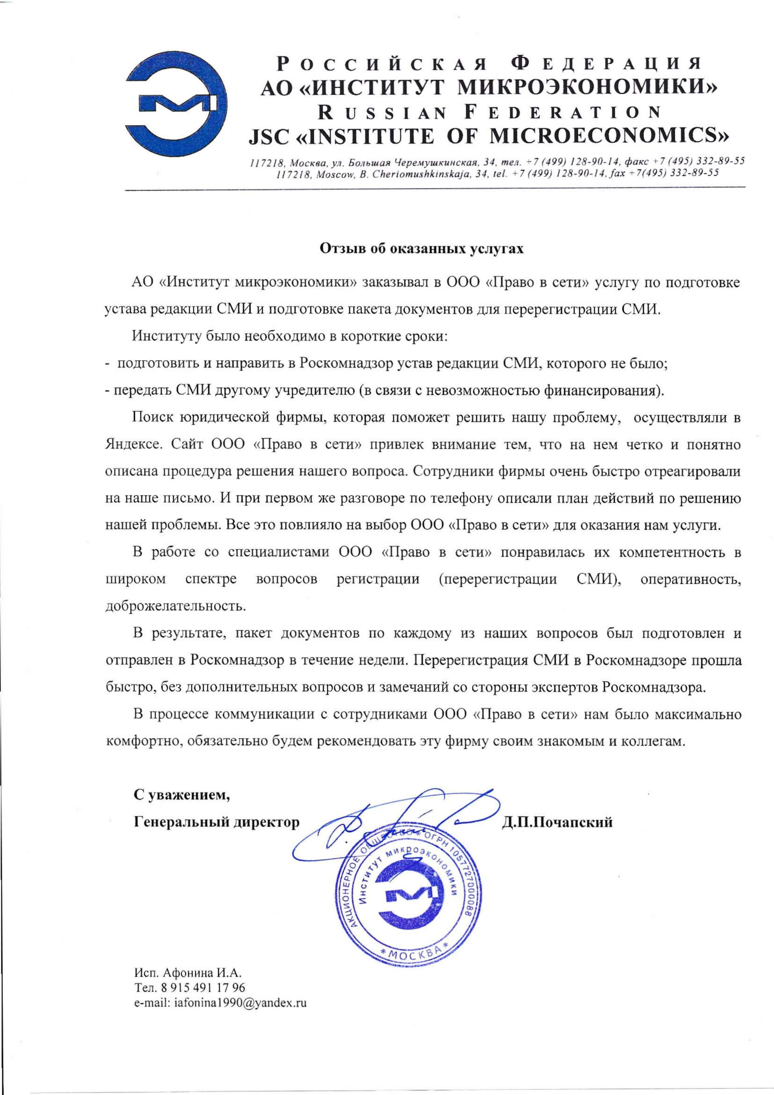 Отзыв по подготовке устава редакции СМИ и пакета документов по перерегистрации СМИ