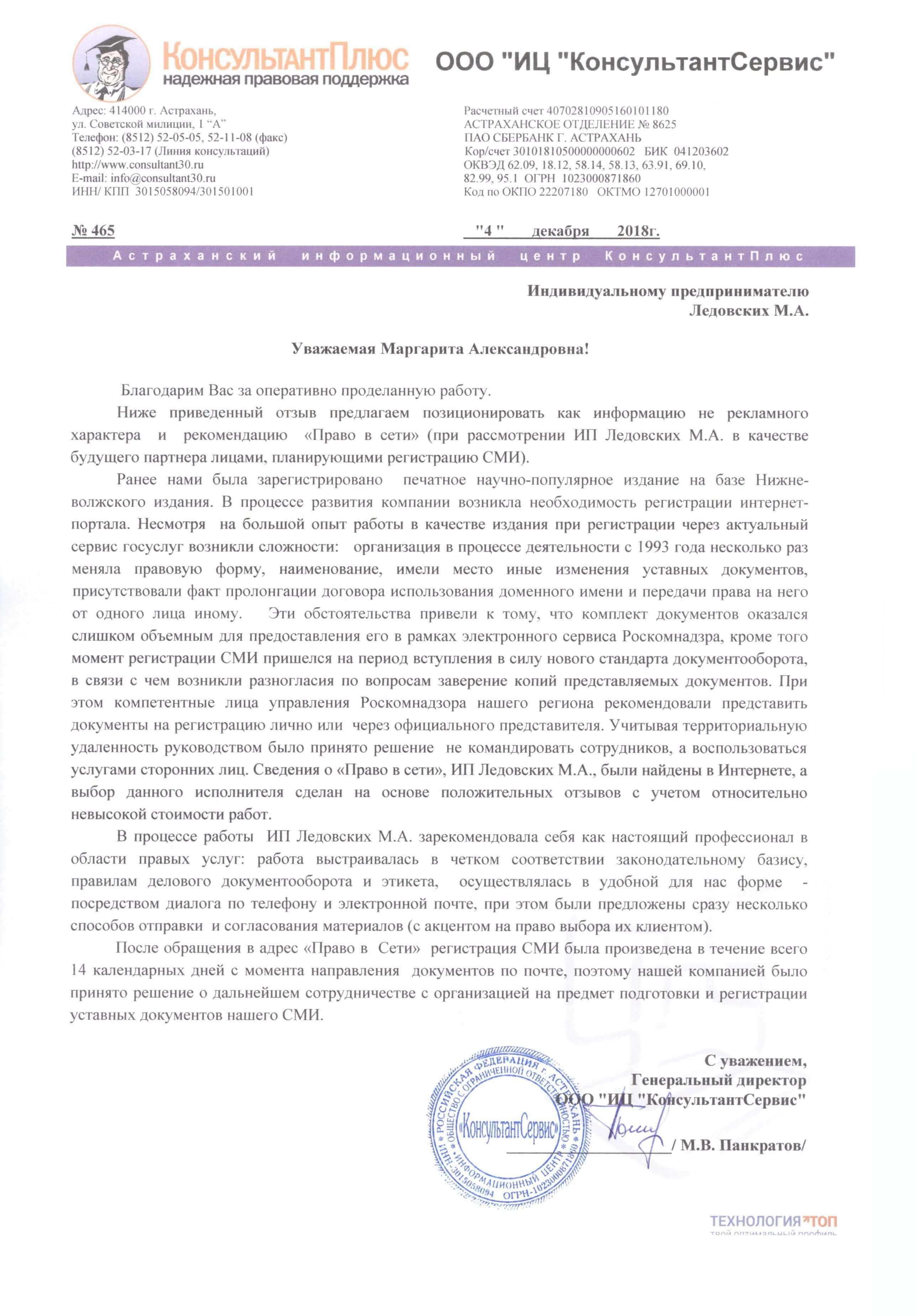 Отзыв генерального директора ООО ИЦ