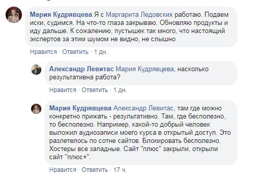 Отзыв Марии Кудрявцевой