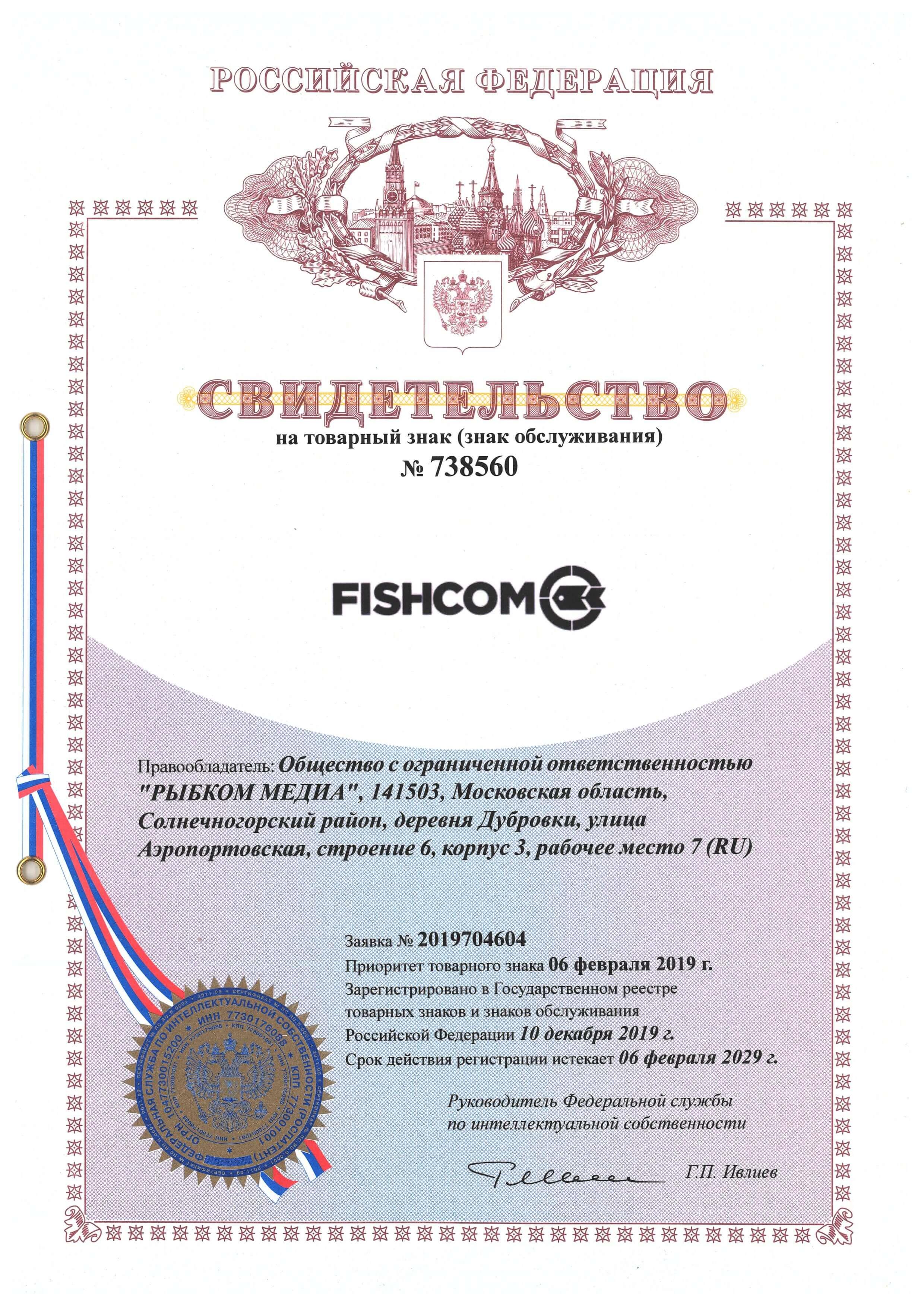 Свидетельство на товарный знак FISHCOM