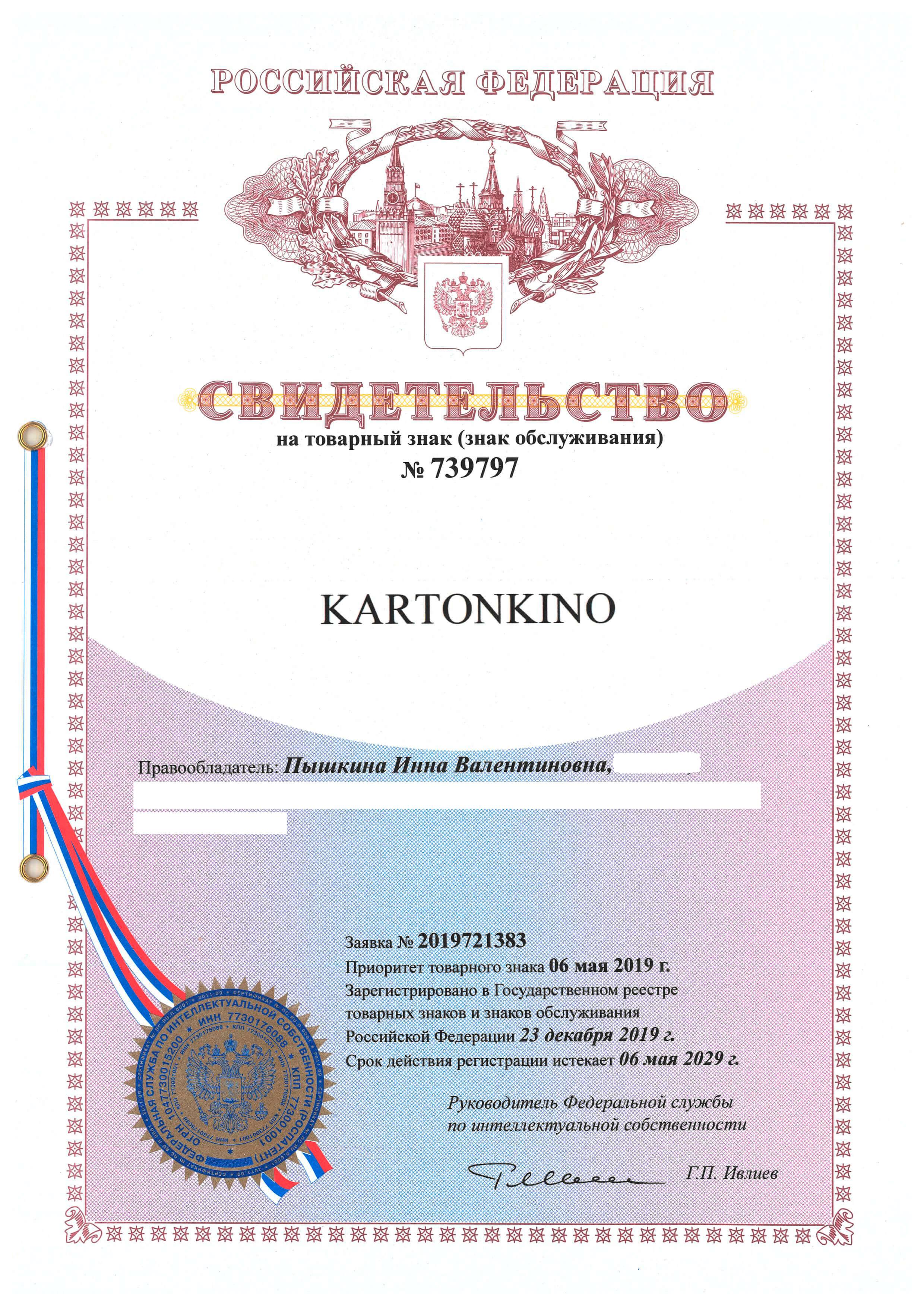 Свидетельство на товарный знак KARTONKINO