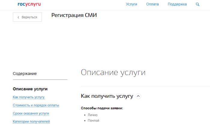Скрин с портала Госуслуги о предоставлении документов по регистрации СМИ