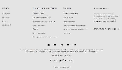 Размещение ссылки на политику конфиденциальности в подвале сайта