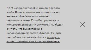 Пример предупреждения об использовании файлов куки