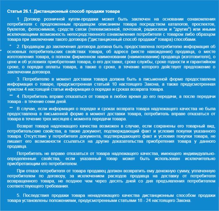 Статья 26.1 из закона о защите прав потребителей