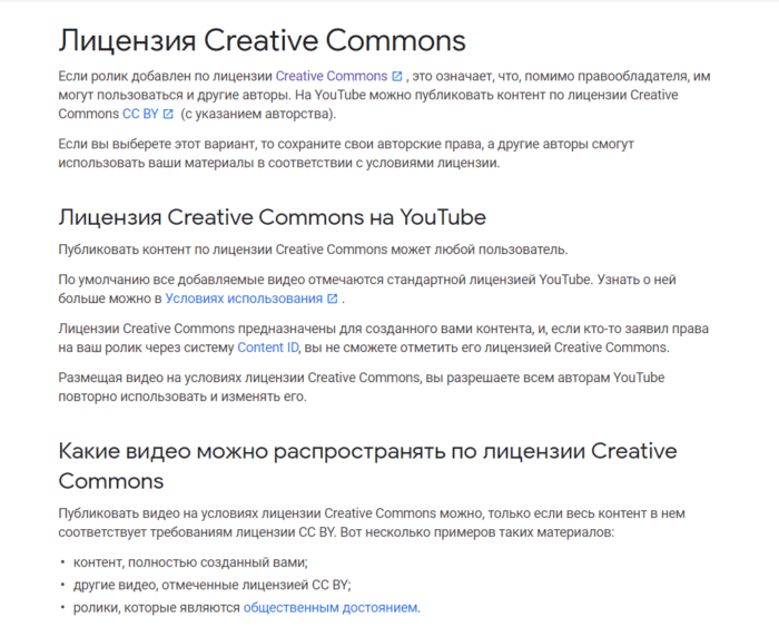 Условия лицензии CC на YouTube